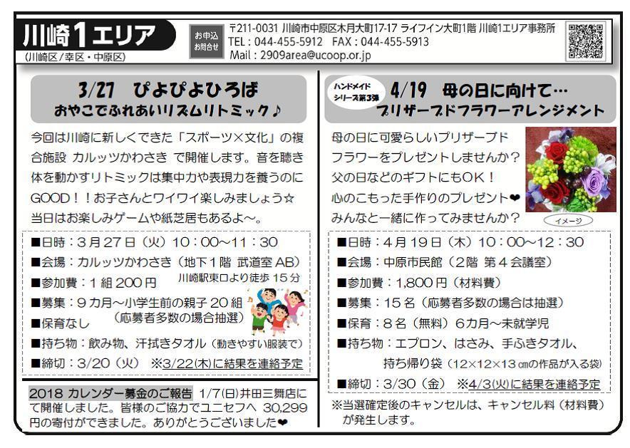 http://kanagawa.ucoop.or.jp/hiroba/areanews/files/17kawasaki1erianews3.jpg