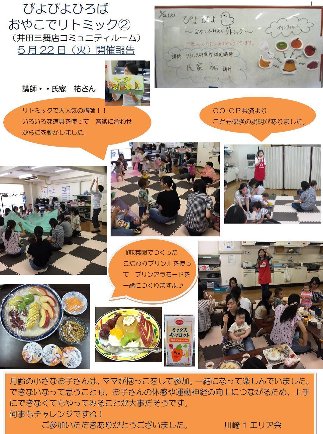 http://kanagawa.ucoop.or.jp/hiroba/areanews/files/18kawasaki1piyopiyo5m.jpg