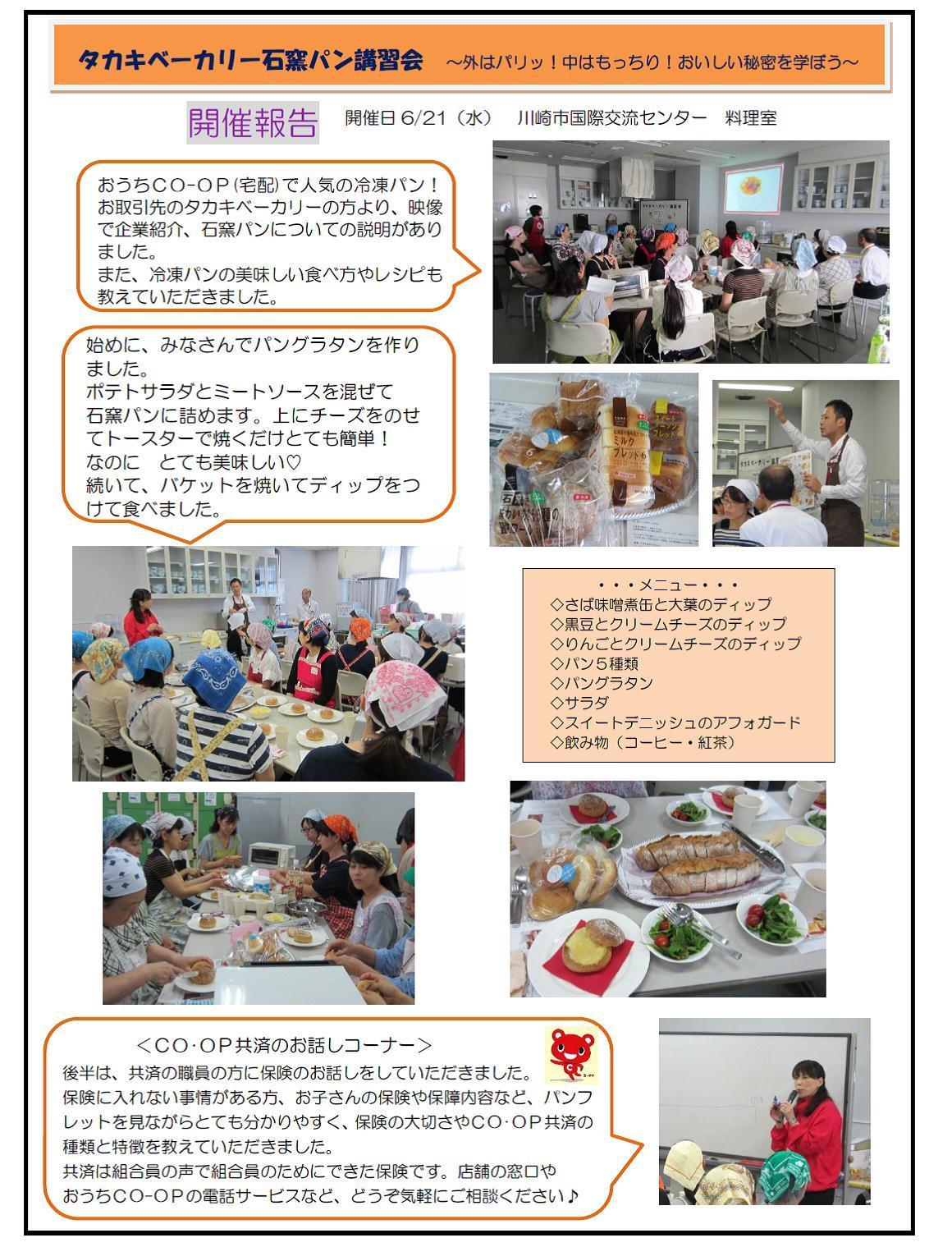 http://kanagawa.ucoop.or.jp/hiroba/areanews/files/18kawasaki1takaki.jpg