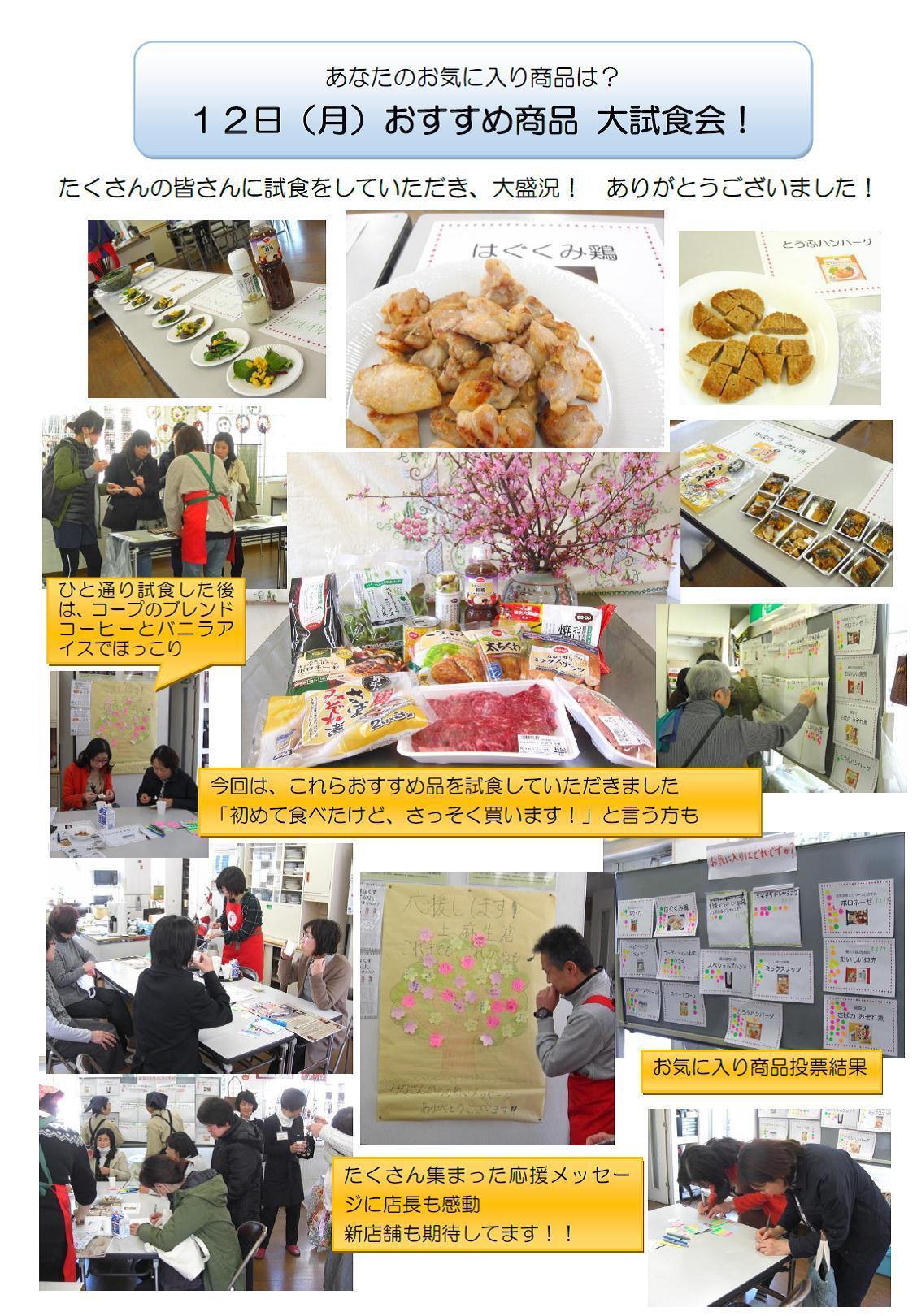 http://kanagawa.ucoop.or.jp/hiroba/areanews/files/18kawasaki2coopfesuta2.jpg