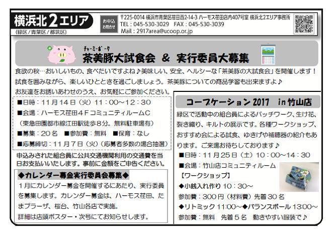 http://kanagawa.ucoop.or.jp/hiroba/areanews/files/2017.11erianews%20yokohamakita2.jpg