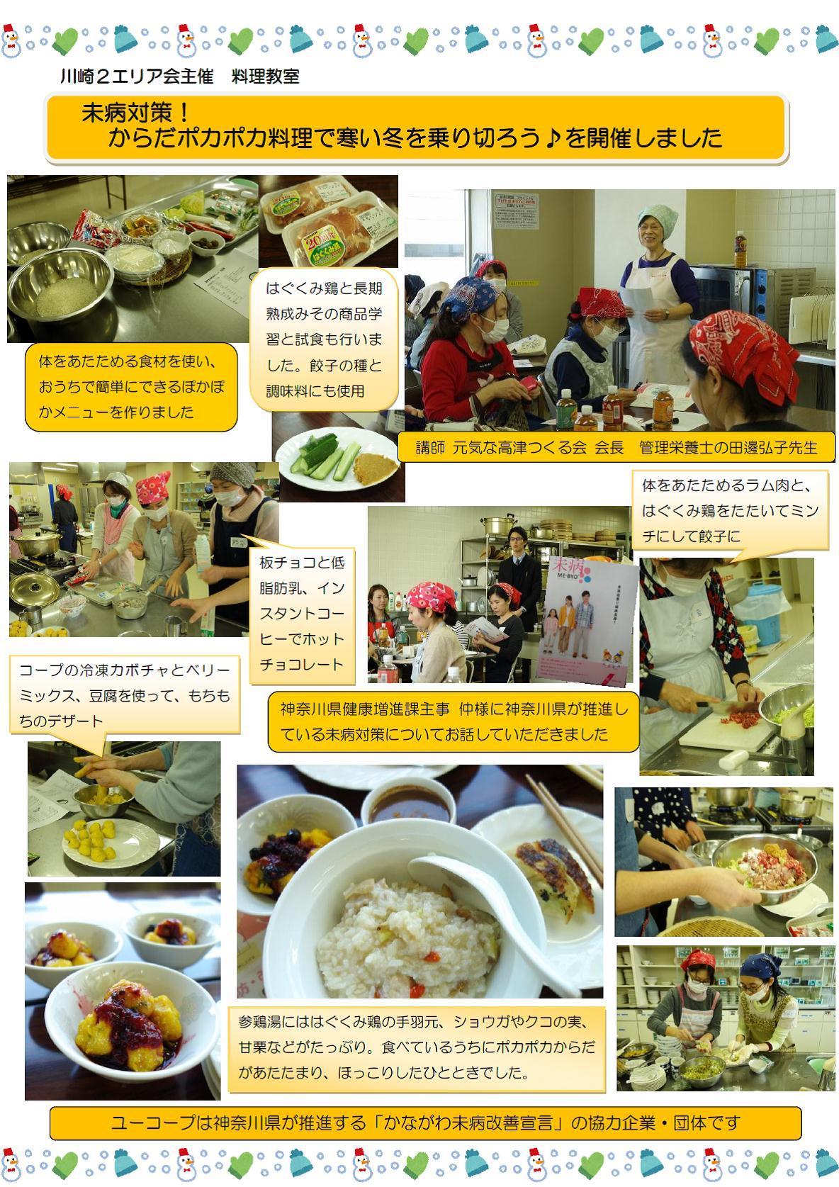 http://kanagawa.ucoop.or.jp/hiroba/areanews/files/2018-01-30%20kawasaki2-pokapoka.jpg
