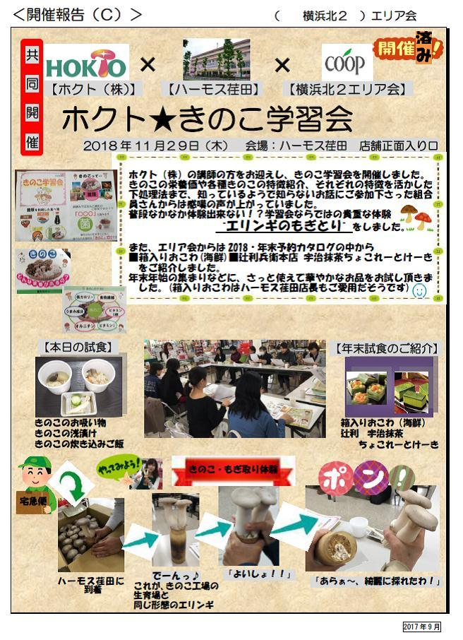 http://kanagawa.ucoop.or.jp/hiroba/areanews/files/20181129yokohamakita2hokutokinoko.jpg