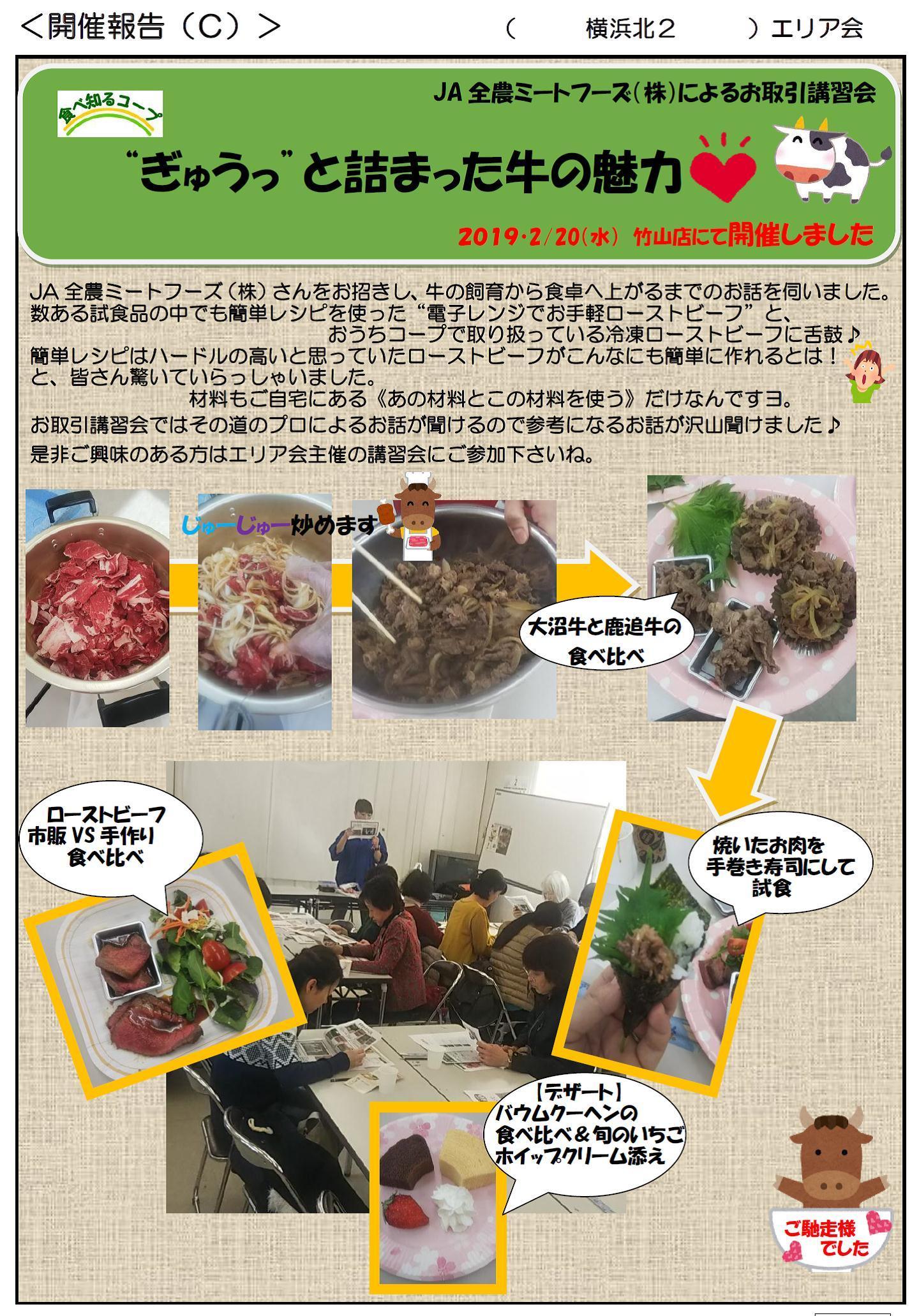 http://kanagawa.ucoop.or.jp/hiroba/areanews/files/20190220tabeshiru.jpg