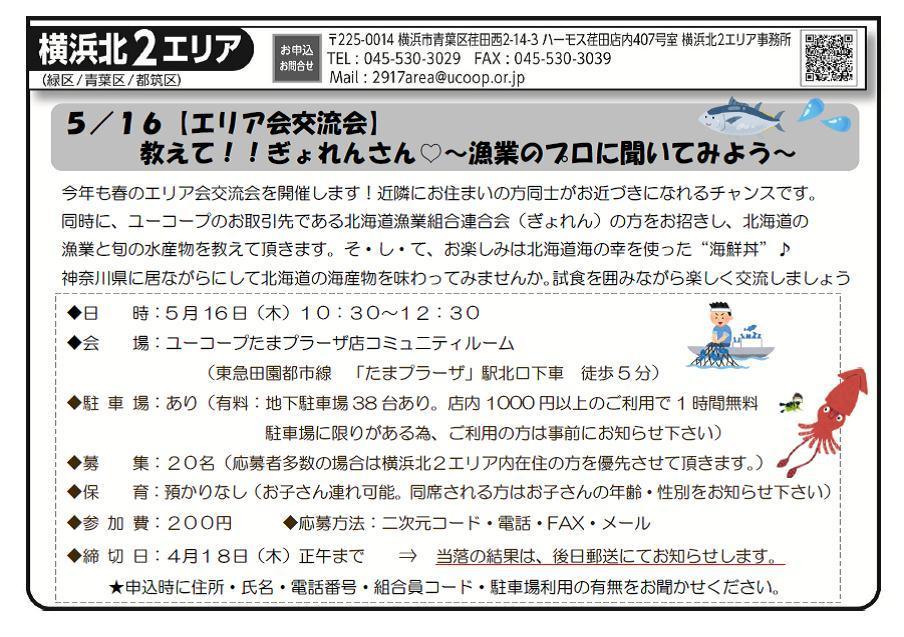 http://kanagawa.ucoop.or.jp/hiroba/areanews/files/201904areanews.jpg
