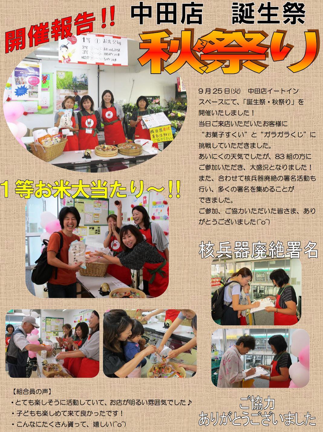 http://kanagawa.ucoop.or.jp/hiroba/areanews/files/892eec3a3c06e8d78ab6f331dba9542c.jpg