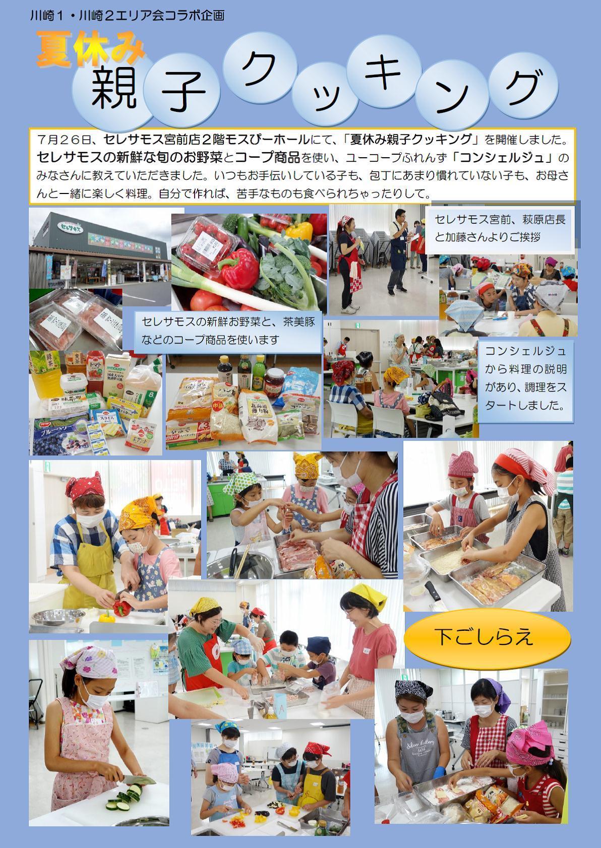 http://kanagawa.ucoop.or.jp/hiroba/areanews/files/9a79906a9f1190a994b5b5fb152f228e_1.jpg