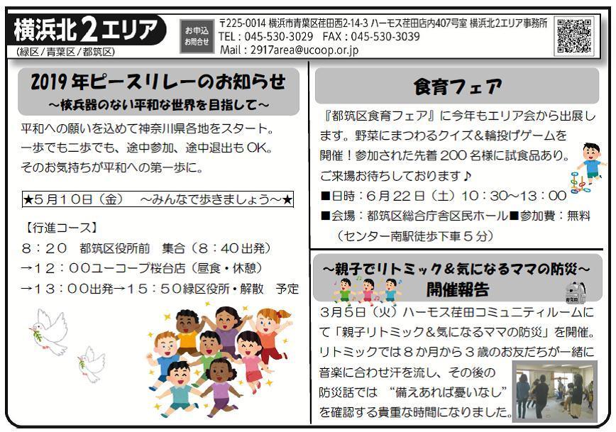 http://kanagawa.ucoop.or.jp/hiroba/areanews/files/areanews5.jpg