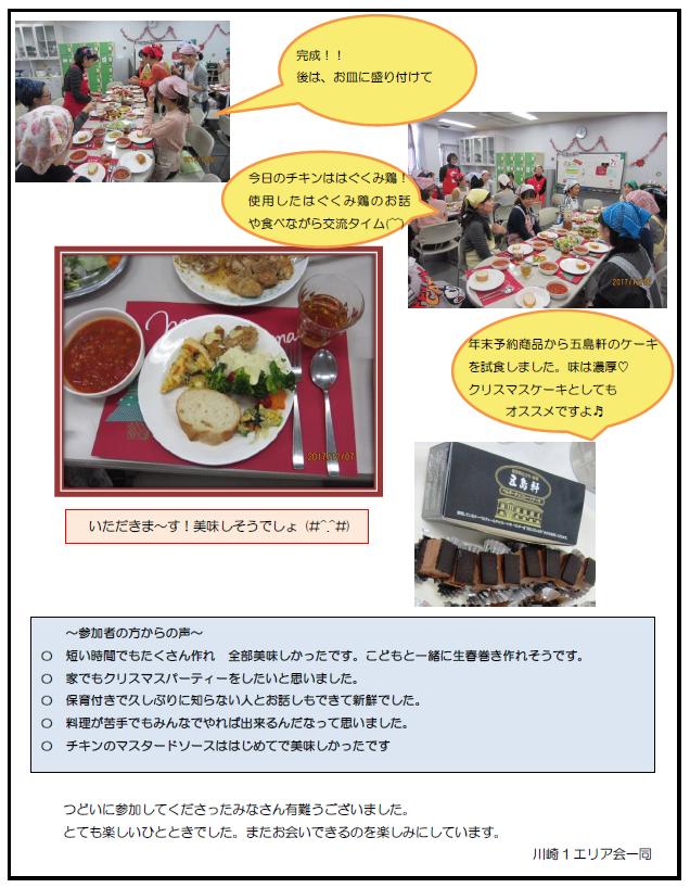 kawasaki1.1207.kurisumasu2.png