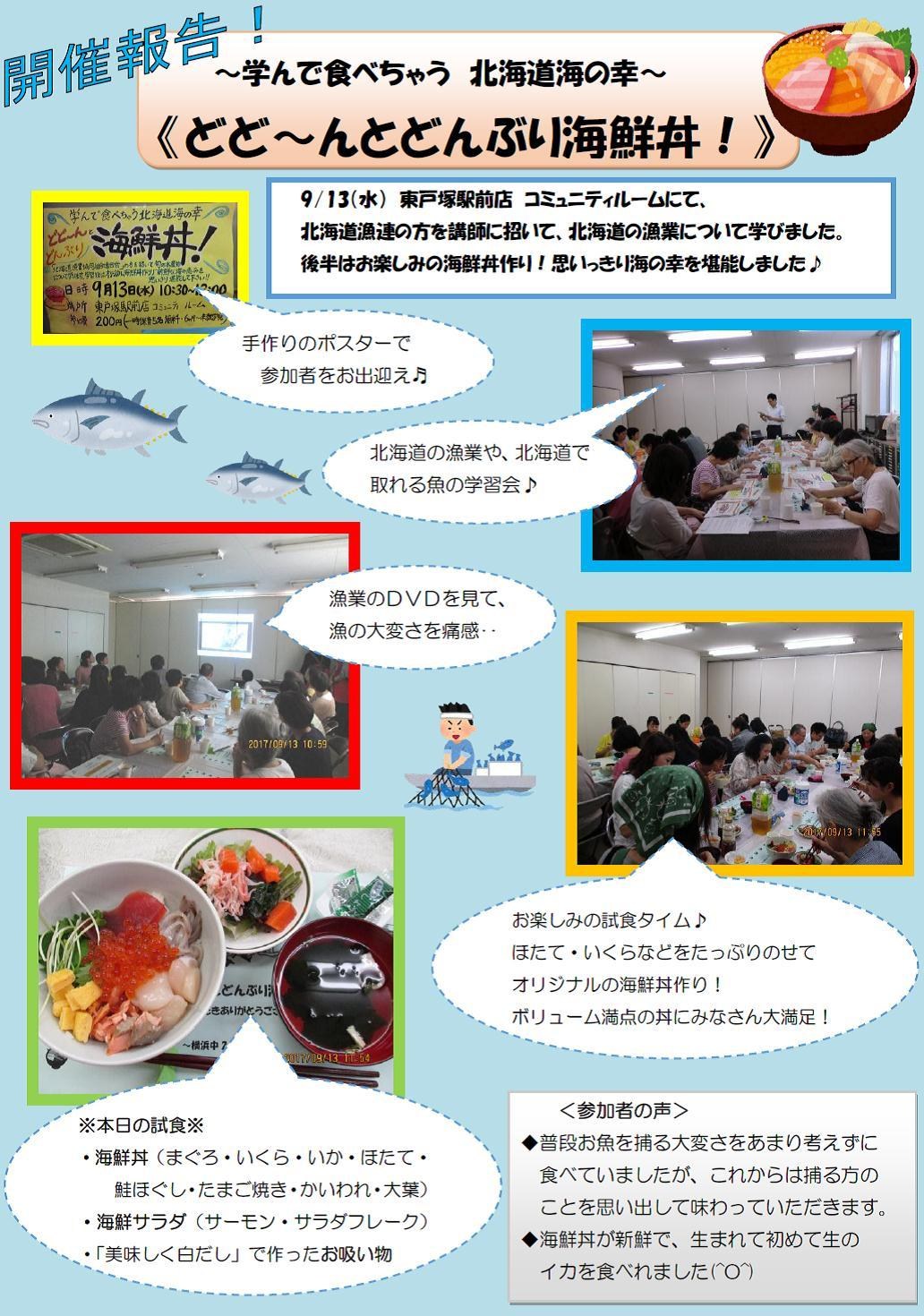 http://kanagawa.ucoop.or.jp/hiroba/areanews/files/naka2%2020170913.jpg