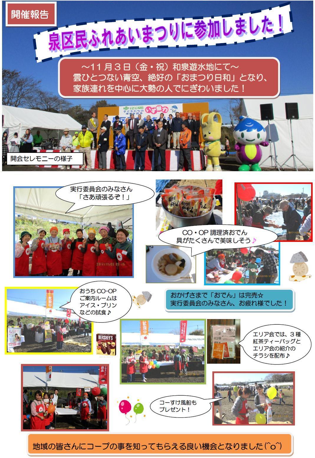 http://kanagawa.ucoop.or.jp/hiroba/areanews/files/naka2%2020171103.jpg