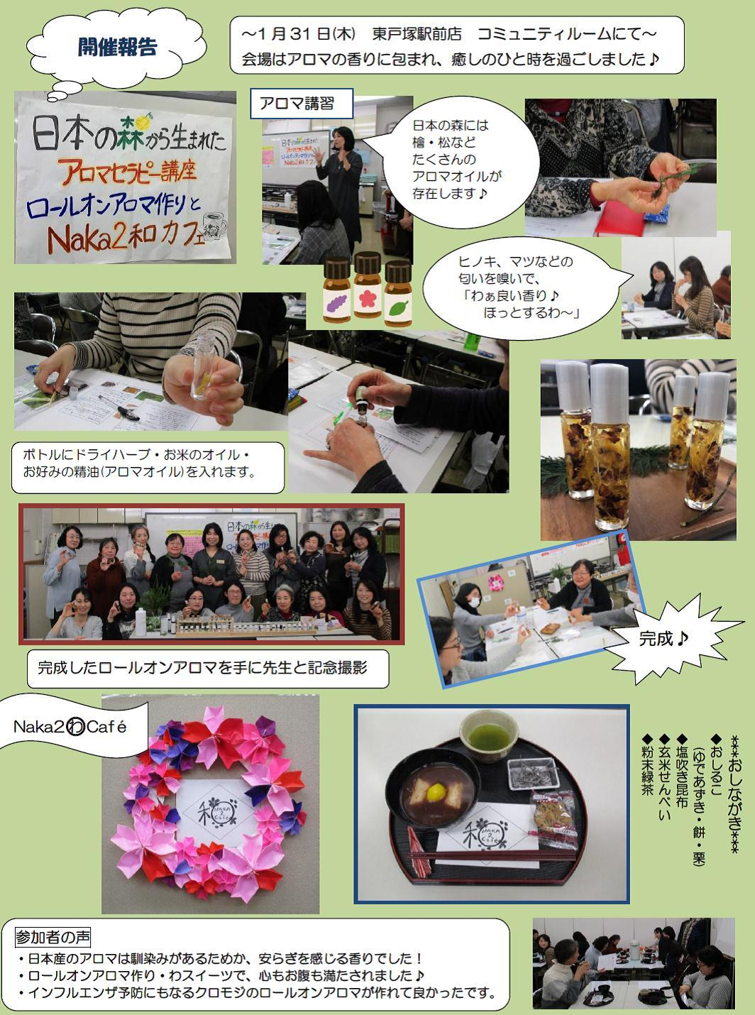 http://kanagawa.ucoop.or.jp/hiroba/areanews/files/naka2%2020190131.jpg