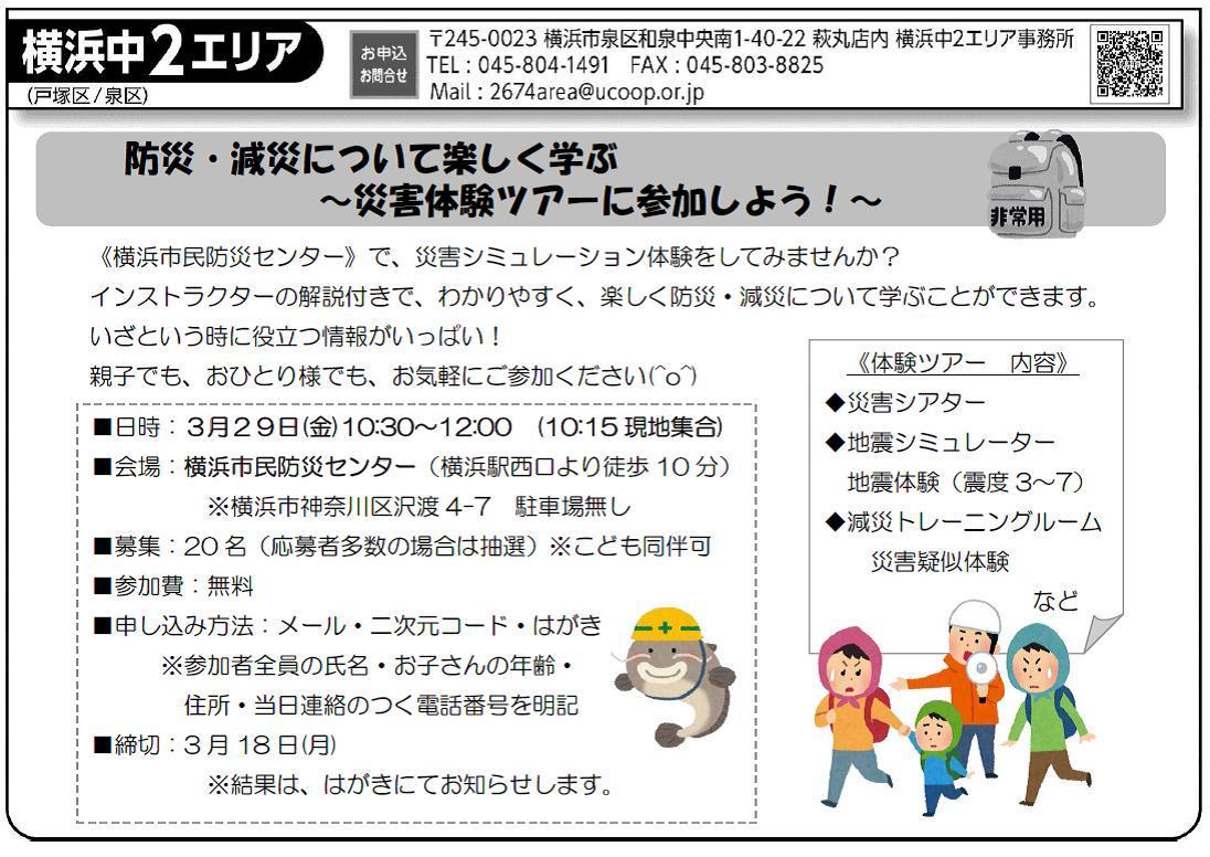 http://kanagawa.ucoop.or.jp/hiroba/areanews/files/naka2%20201903.jpg